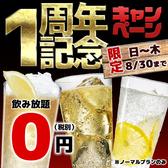 個室居酒屋 玄海 げんかい 札幌すすきの店