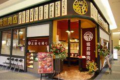 坂井精肉店 イオン八千代緑が丘 SC店の写真