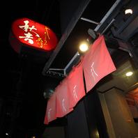 やきとりの名門「秋吉」 石橋店