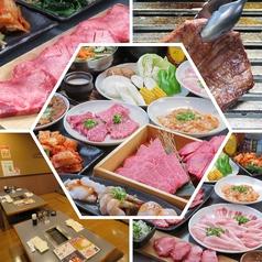 焼肉厨房 天龍 長者町店の写真