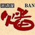 居酒屋 ばん 燔のロゴ