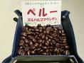 有機栽培コーヒー。まろやかな酸味と優しい甘みで口当たりのよいコーヒー。深く煎ることにより酸味が中和され苦味に変わり、コクのある味わいになります。