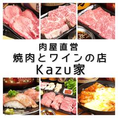 肉屋直営 焼肉とワインの店 Kazu家の写真