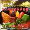 curry's tribe カレーなる一族のおすすめポイント2