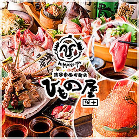 【半蔵門】築地直送鮮魚と脂が乗った干物が自慢!今年も牛モツ鍋の季節が来ました!
