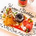 誕生日・記念日に嬉しいサプライズ特典をご用意しております。事前予約で、メッセージ入り特製デザートプレートを無料プレゼント!完全個室も完備しておりますのでデートや記念日、合コンなどにオススメです。その他、サプライズのご要望がございましたらお気軽にご相談ください。