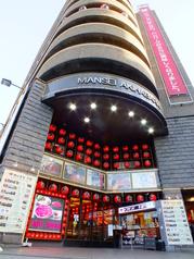 肉の万世 本店10階 千代田の写真