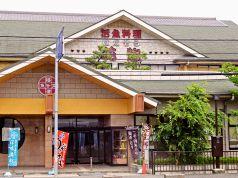 花惣 奈良本店の写真