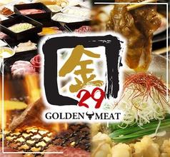 金29 GOLDEN MEATの写真