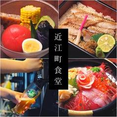 近江町食堂 金沢の写真