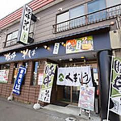 豚丼と摩周そば くまうし 川沿店の写真