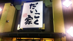 だいこく家 中津川店の雰囲気1