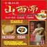 山西亭 刀削麺のロゴ