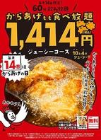 【1,414円で食べ飲み放題】毎月14日はからあげの日★