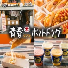 青春ホットドッグ Kingkong Juice&Coffeeの写真