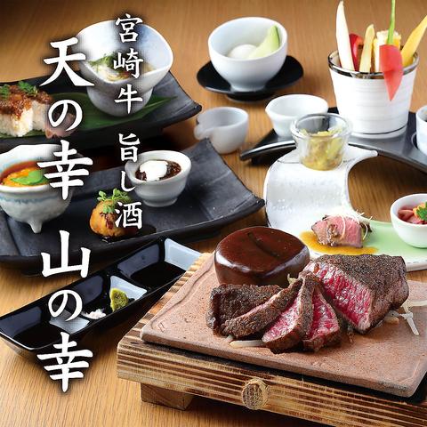 宮崎牛 旨し酒 天の幸山の幸 西梅田ブリーゼブリーゼ店の写真