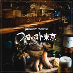 ソーセージ&燻製バル プロースト東京 上野店