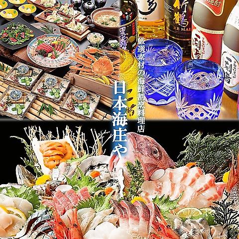 日本海庄や 南越谷店