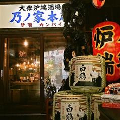 炉端 乃ノ家 本店の写真