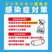 ジンギスカン霧島 新橋店の雰囲気3
