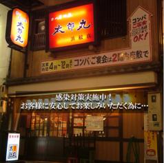 太郎丸 浜松店の写真
