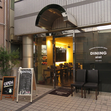 DINING aiaiの雰囲気1