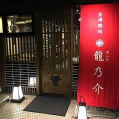 金澤焼肉 龍乃介の写真