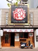 ヒトヨシロクメ堂 岡山のグルメ
