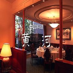 中国料理 黄河の雰囲気1