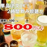 金沢酒場 魚ぎゅうのおすすめポイント1