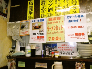 麺遊喜の雰囲気1