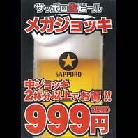 サッポロ生ビール <メガジョッキ>