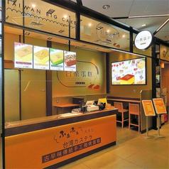 台楽タンガオ 東急プラザ銀座店の写真