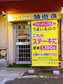 麺遊喜の雰囲気2