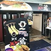 麺屋えび蔵の雰囲気3
