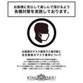 【当店のコロナウイルス感染予防対策に関して】『お客様のマスク着用で入場可能と全従業員のマスク着用について』各種感染症予防のためマスク着用のまま楽しんで頂く事が可能です。また、全従業員のマスク着用を実施しております。全てのお客様に安心・安全に楽しんで頂くための予防策です。ご理解よろしくお願い致します。