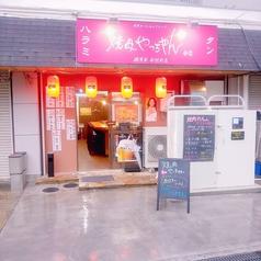 焼肉 やっちゃん JR茨木西駅前店の写真