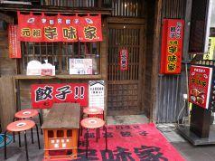 宇都宮餃子元祖宇味家 東武駅一番通り店の写真