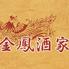 金鳳酒家のロゴ