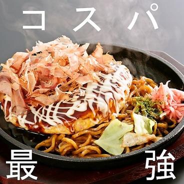 ピーコック 北長岡店のおすすめ料理1