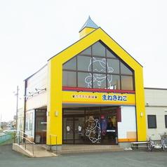 カラオケ本舗 まねきねこ 大泉店