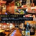 居酒屋 魚群のおすすめ料理1