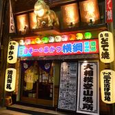 日本一の串かつ 横綱 梅田堂山店の雰囲気3
