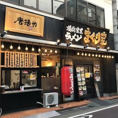 横浜家系ラーメン まくり家 祐天寺店の写真