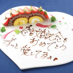 『結婚記念日のお祝いに…』