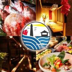 北海道海鮮 完全個室 23番地 藤沢店の特集写真