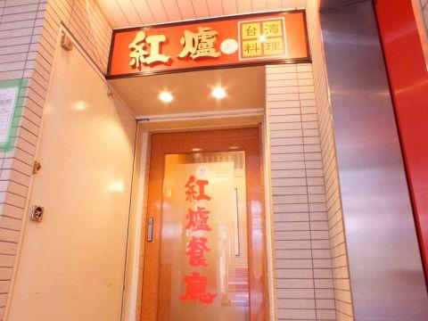 日本で区別された「中華料理」と「中国料理」 - …