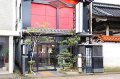 小松個室居酒屋 上座の写真