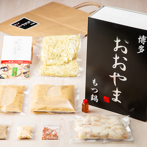 【takeout】野菜付き!ご自宅でおおやまの本格もつ鍋を☆簡単に作れる冷蔵セット(2人前1セット)