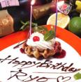 誕生日や記念日にオススメ!コースをご予約のお客様へメッセージ入りのデザートプレートをプレゼント♪大切な方の特別な時間を最高の思い出に☆ぜひ、当店をご利用ください!